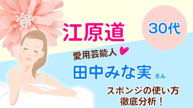 江原道 愛用 芸能人 田中みな実メイクアップスポンジの使い方