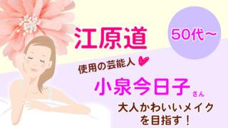 江原道で小泉今日子さんのような大人かわいいメイクを目指す